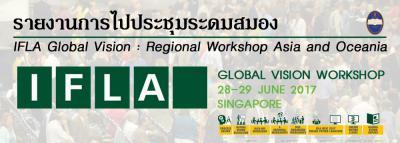 ประชาสัมพันธ์ รายงานการไปประชุมระดมสมอง IFLA Global Vision : Regional Workshop Asia and Oceania
