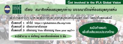 เชิญชวนร่วมกันโหวต IFLA Global Vision