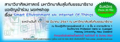 สาขาวิชาศิลปศาสตร์ มหาวิทยาลัยสุโขทัยธรรมาธิราช ขอเชิญเข้าร่วม Workshop เรื่อง Smart Environment และ Internet Of Things