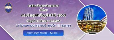 ขอเรียนเชิญสมาชิกสมาคมฯ เข้าร่วมการประชุมใหญ่สามัญประจำปี พุทธศักราช 2560