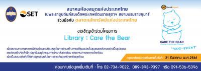 ขอเชิญเข้าร่วมโครงการ Library : Care the bear