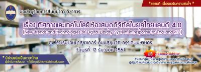 ขอเชิญร่วมการสัมมนาวิชาการ เรื่อง ทิศทางและเทคโนโลยีห้องสมุดดิจิทัลในยุคไทยแลนด์ 4.0 (New trends and technologies of Digital Library System in response to Thailand 4.0)