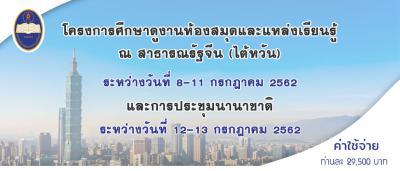 โครงการศึกษาดูงานห้องสมุดและแหล่งเรียนรู้ ณ สาธารณรัฐจีน (ไต้หวัน) ระหว่างวันที่ 8-11 กรกฎาคม 2562 และ การประชุมนานาชาติ ระหว่างวันที่ 12-13 กรกฎาคม 2562