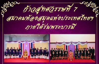 ก้าวสู่ทศวรรษที่ 7 สมาคมห้องสมุดแห่งประเทศไทยฯ ภายใต้ร่มพระบารมี